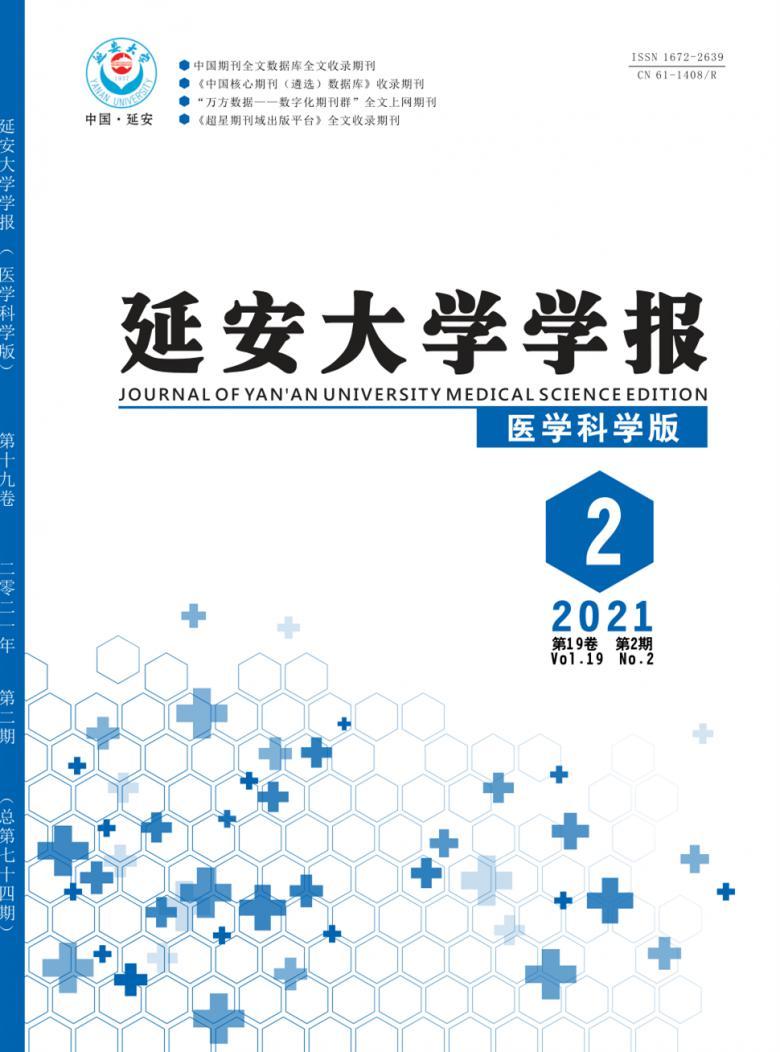 延安大学学报杂志