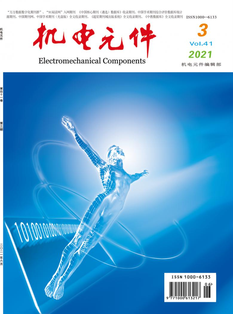 机电元件杂志