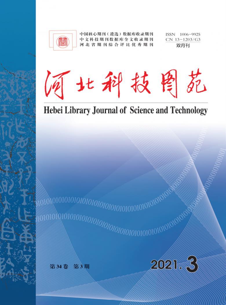 河北科技图苑杂志