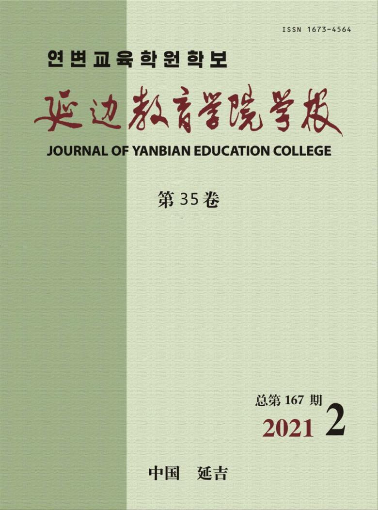 延边教育学院学报杂志