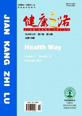 健康之路杂志