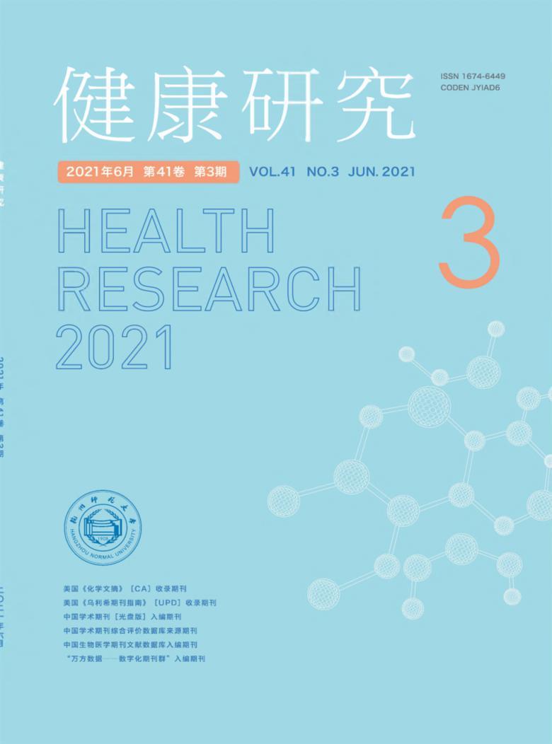 健康研究杂志