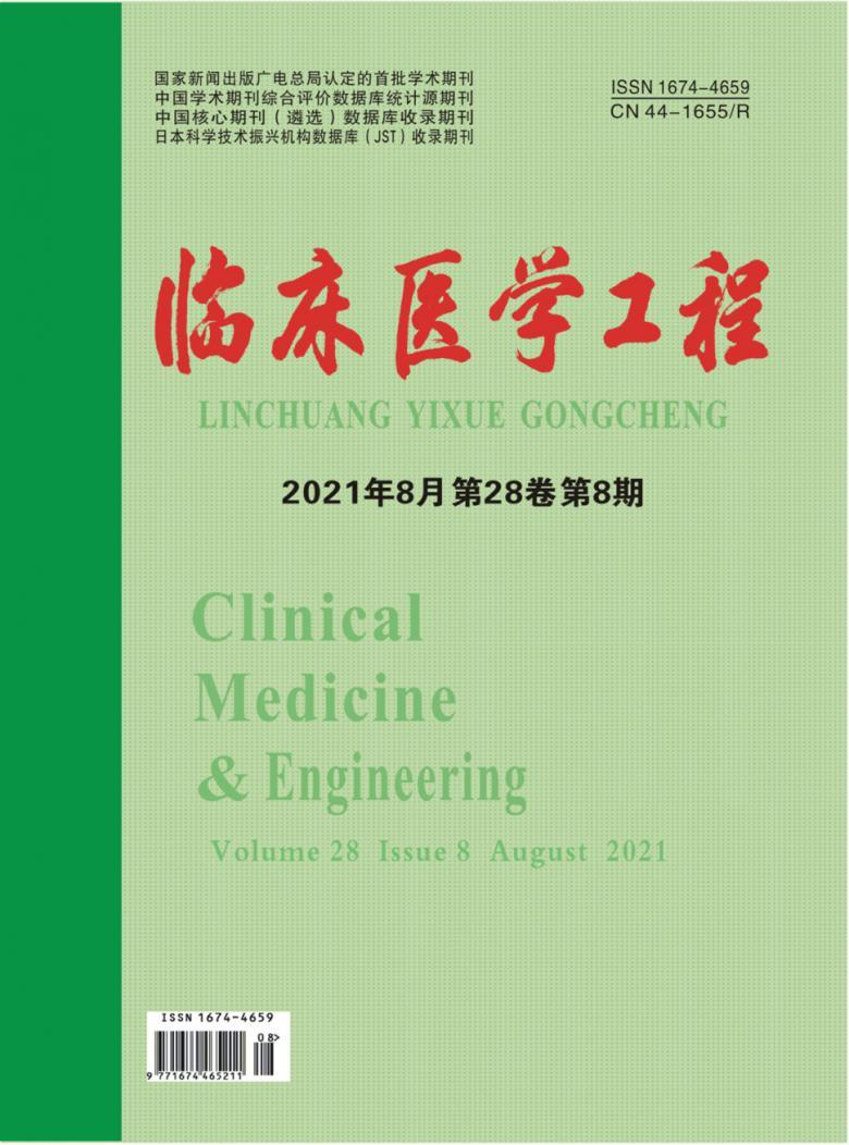 临床医学工程杂志