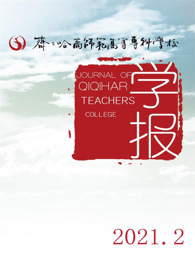 齐齐哈尔师范高等专科学校学报杂志