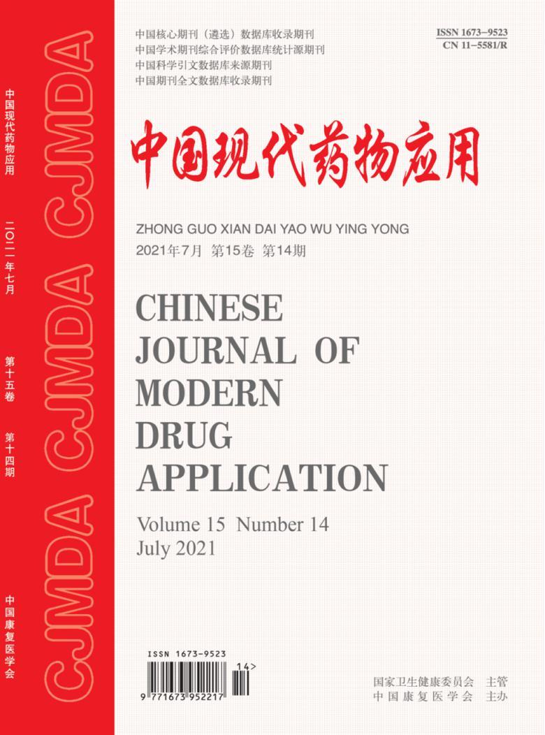 中国现代药物应用杂志
