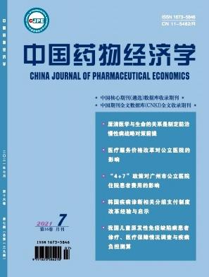 中国药物经济学