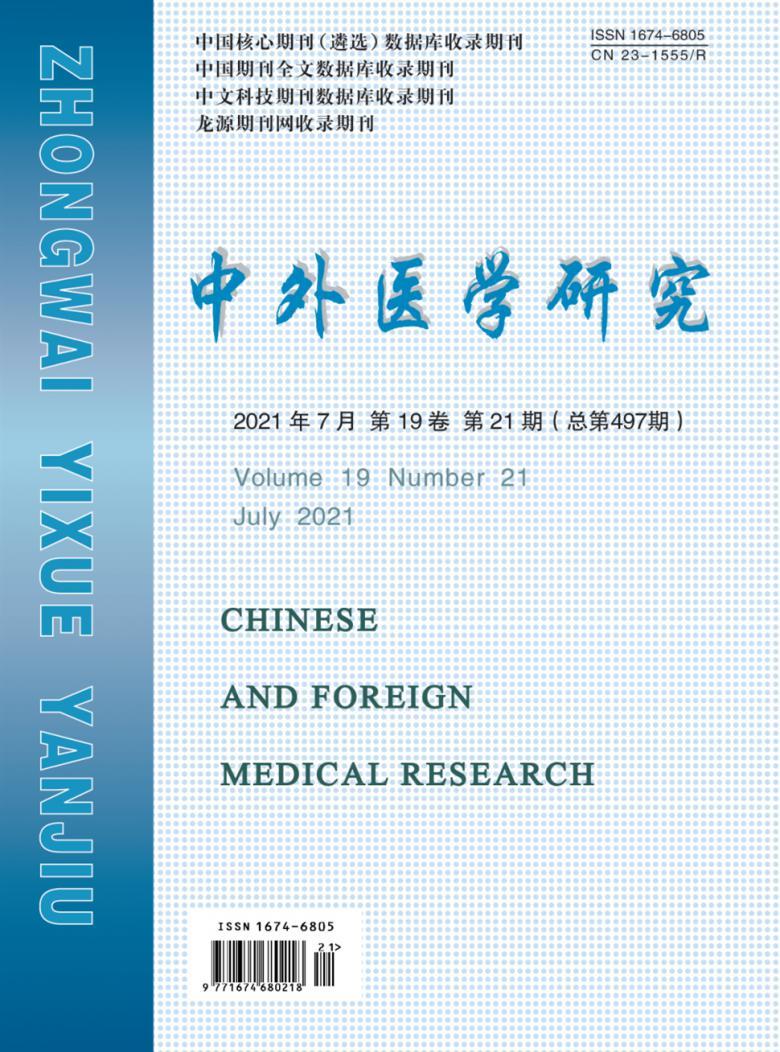 中外医学研究杂志