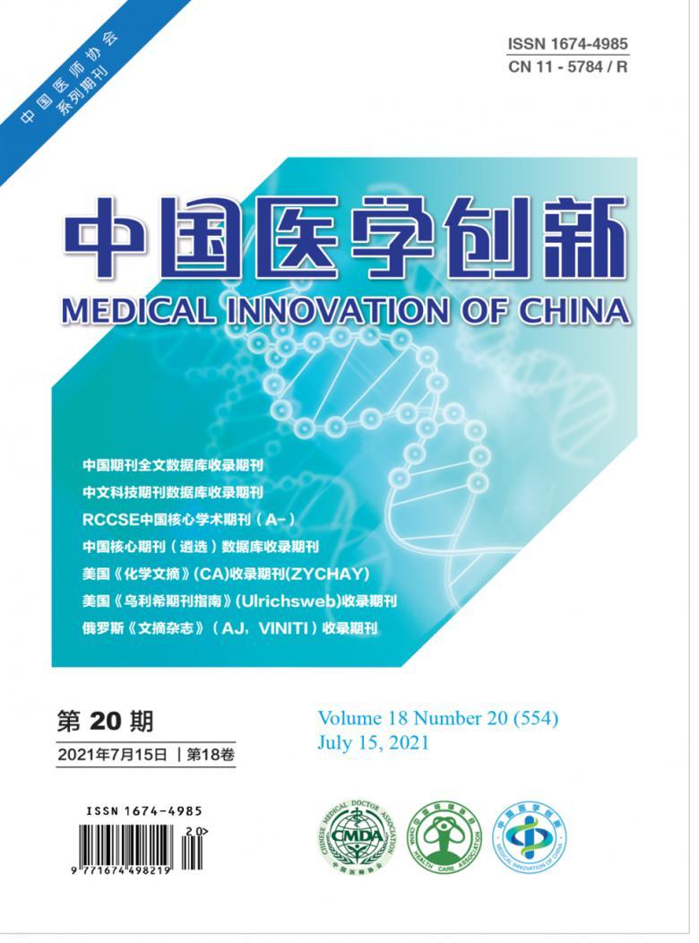 中国医学创新杂志