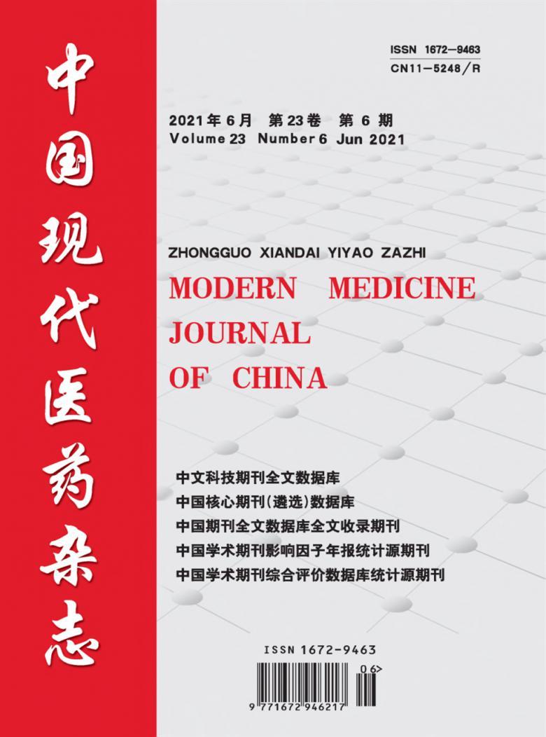 中国现代医药杂志