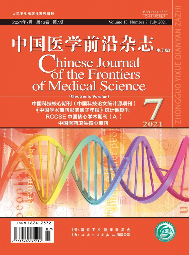 中国医学前沿杂志
