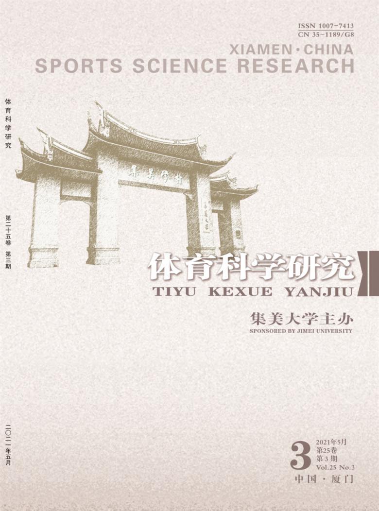 体育科学研究杂志