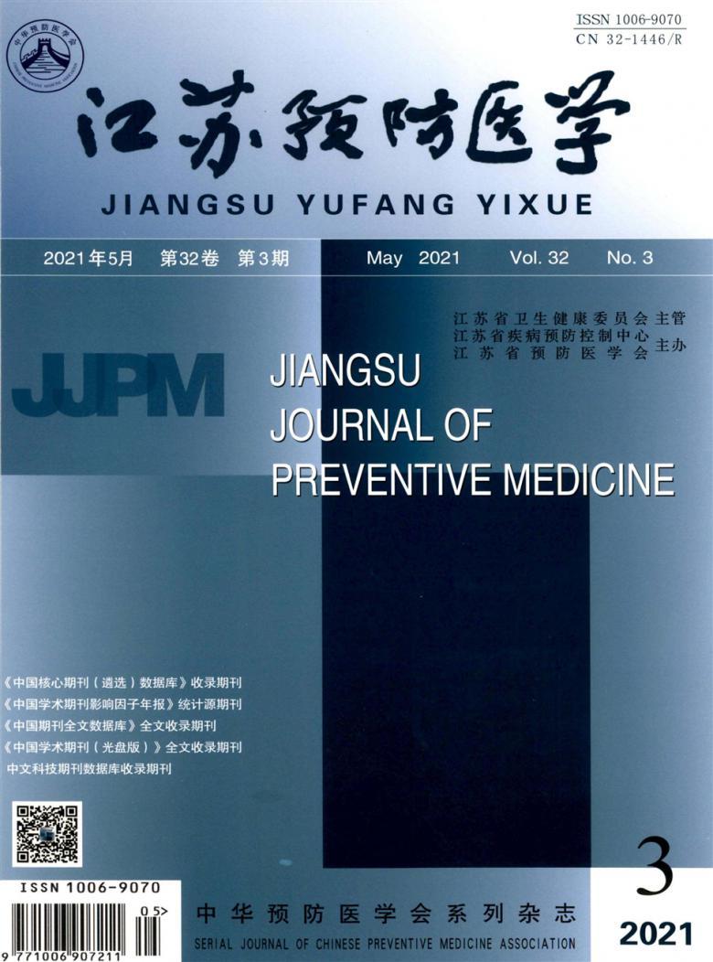 江苏预防医学杂志