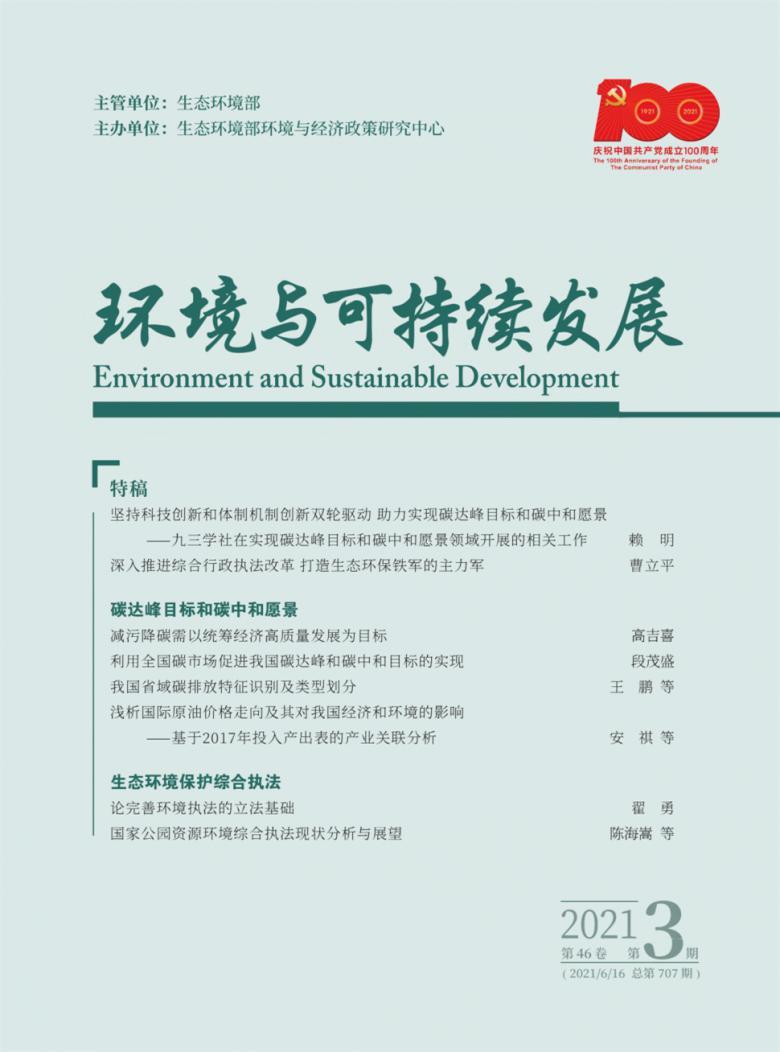 环境与可持续发展杂志