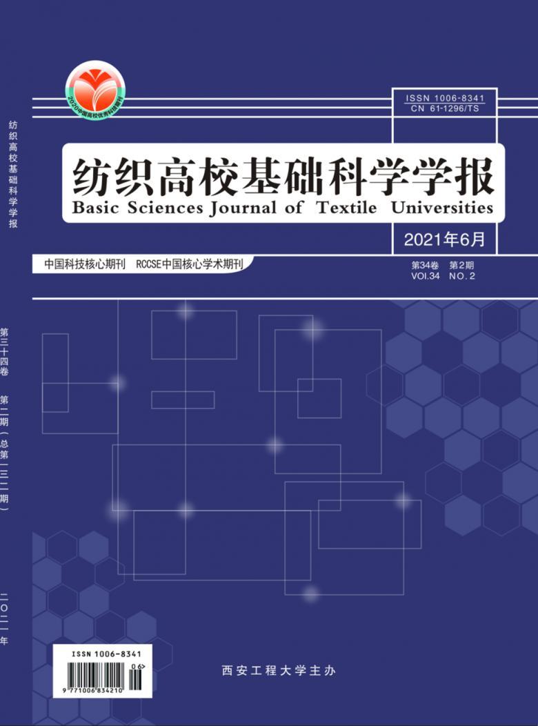纺织高校基础科学学报杂志