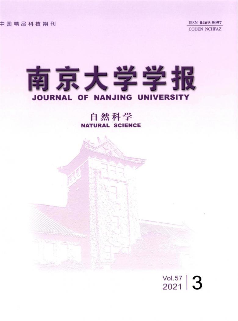 南京大学学报杂志