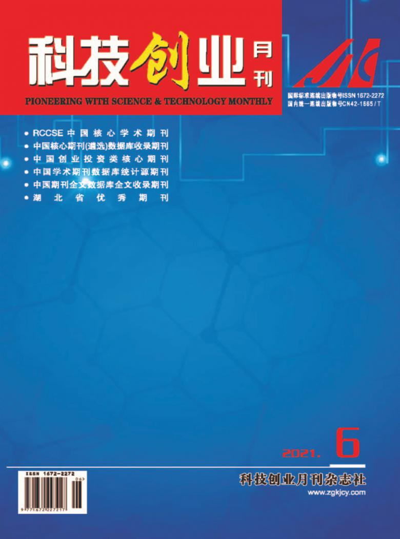 科技创业月刊杂志