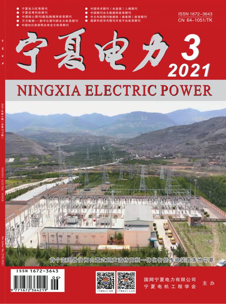 宁夏电力杂志