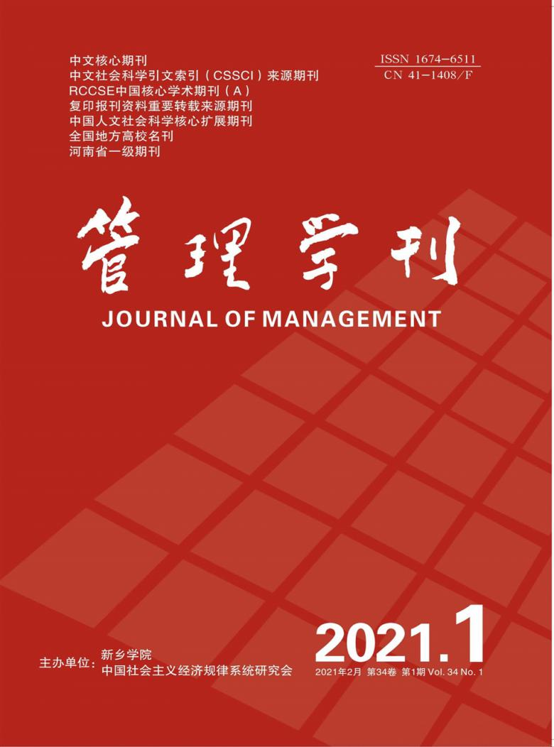 管理学刊杂志