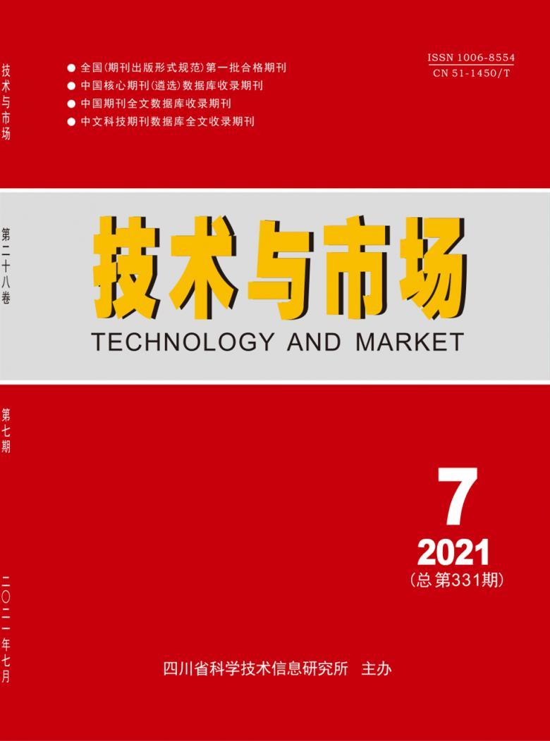 技术与市场杂志