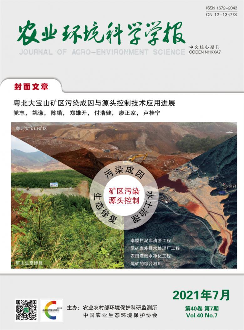农业环境科学学报杂志