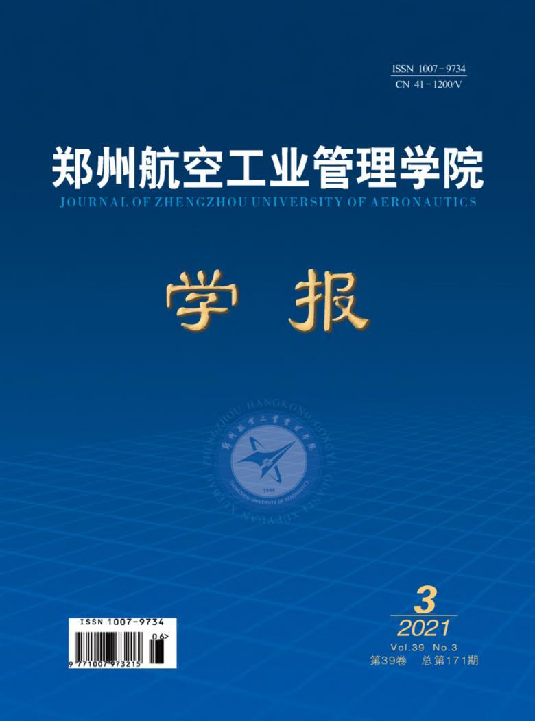 郑州航空工业管理学院学报杂志