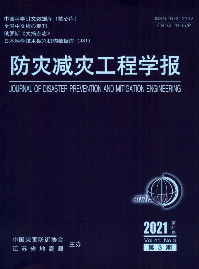 防灾减灾工程学报杂志