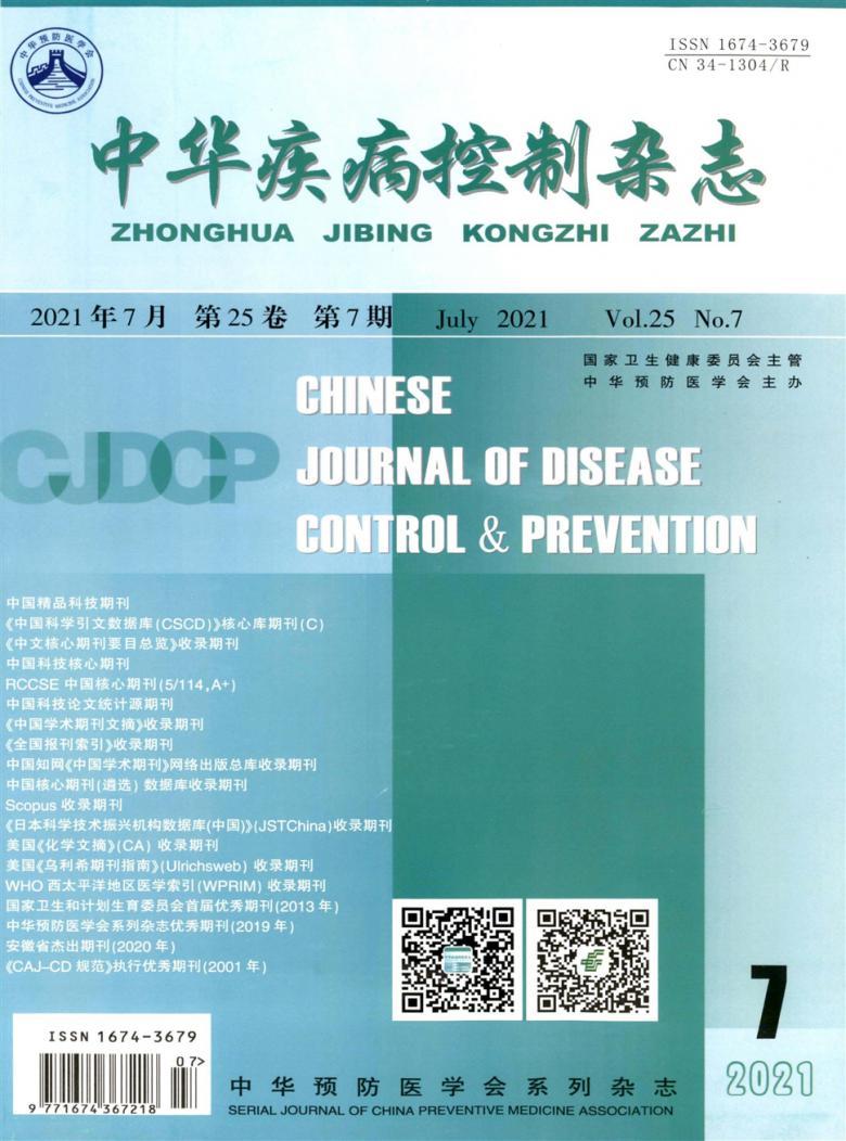中华疾病控制杂志