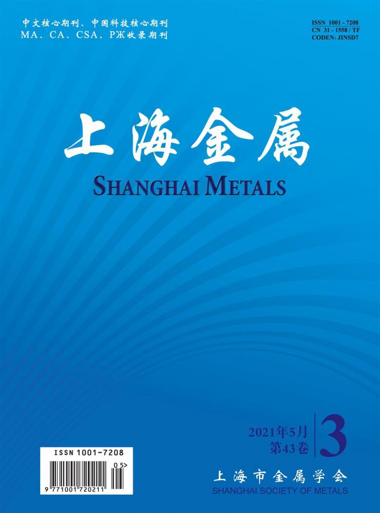 上海金属杂志