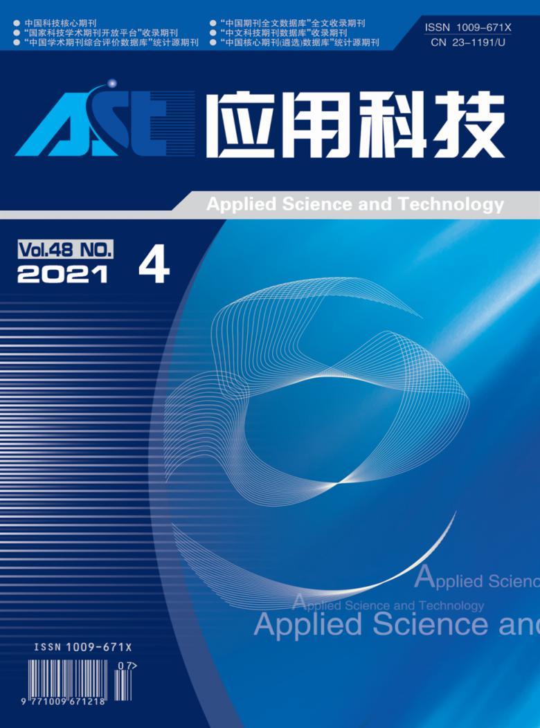 应用科技杂志