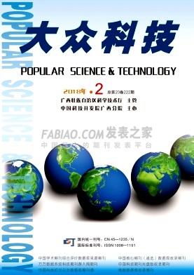 大众科技杂志