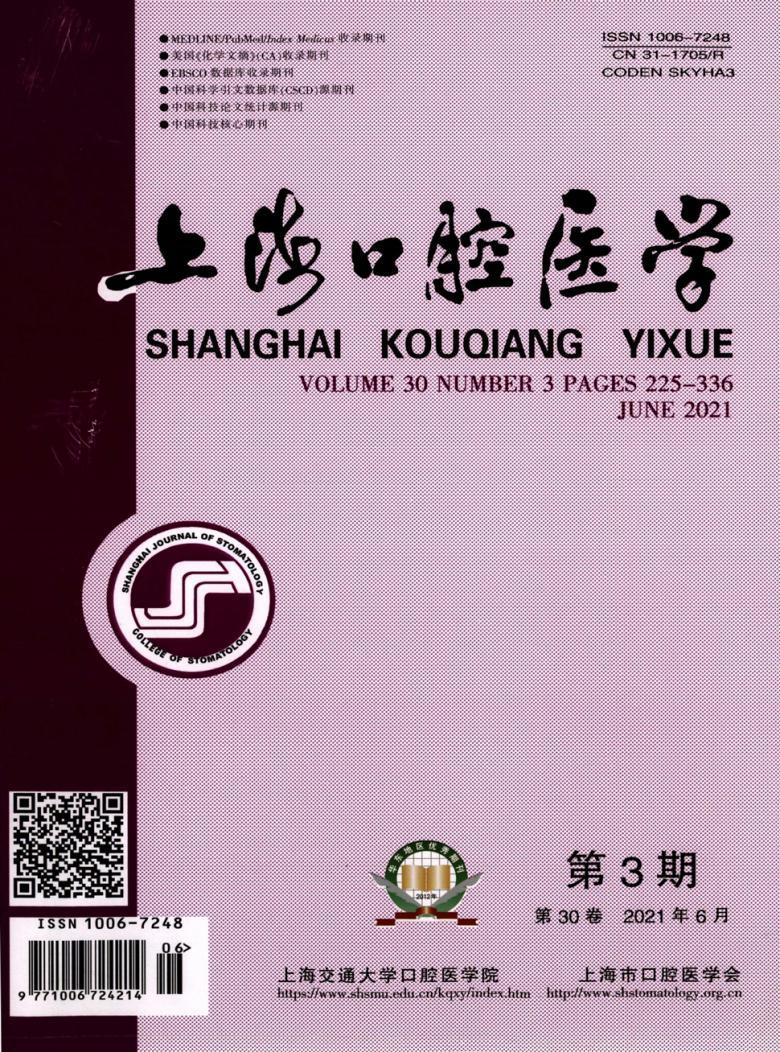 上海口腔医学杂志