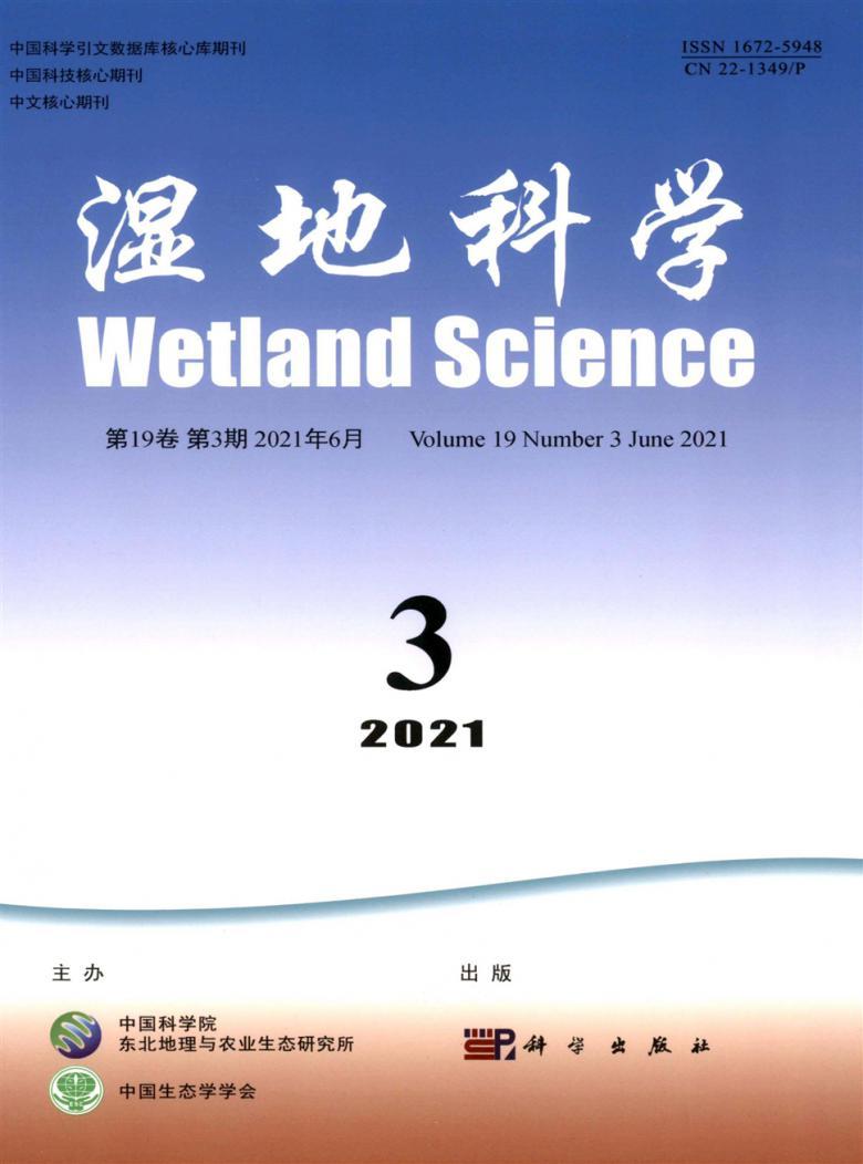 湿地科学杂志