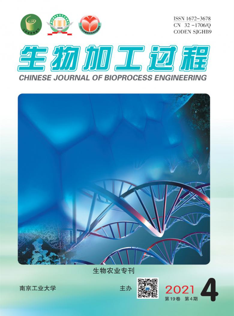 生物加工过程杂志