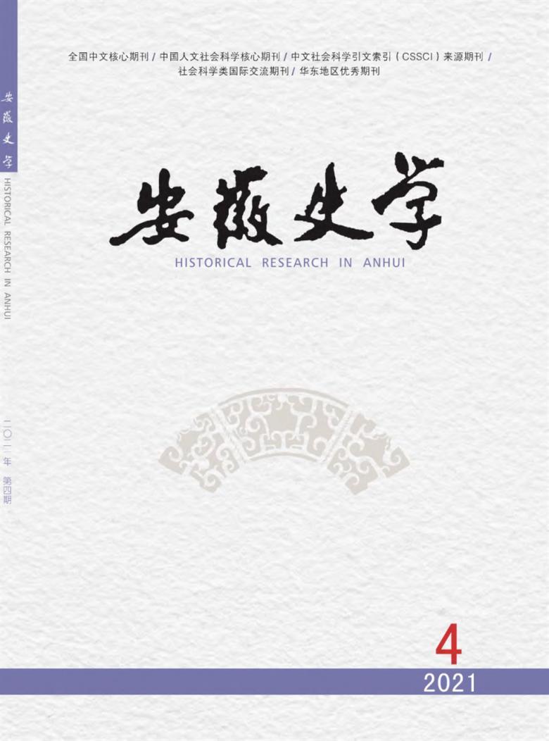 安徽史学杂志
