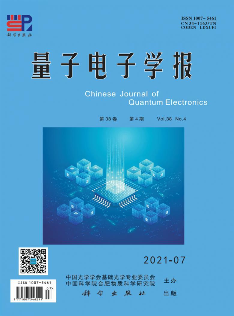 量子电子学报杂志