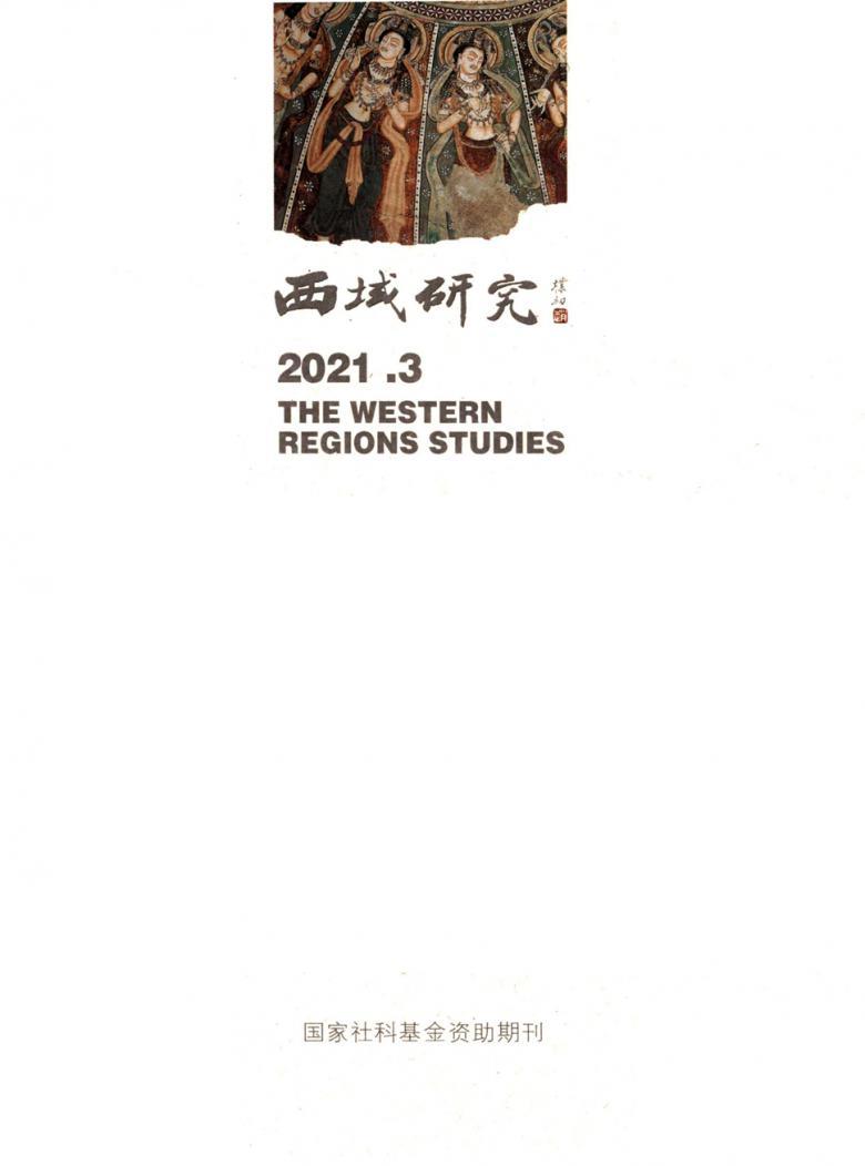 西域研究杂志