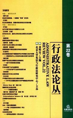 行政法论丛杂志