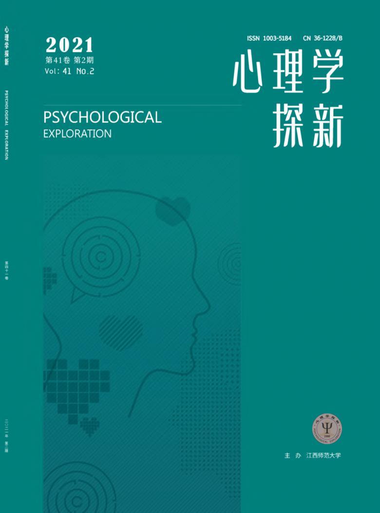 心理学探新杂志