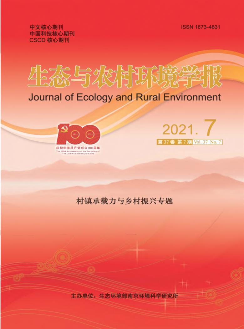 生态与农村环境学报杂志