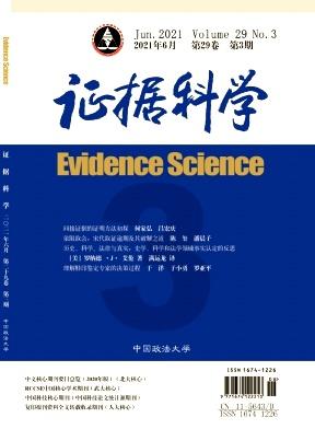 证据科学杂志