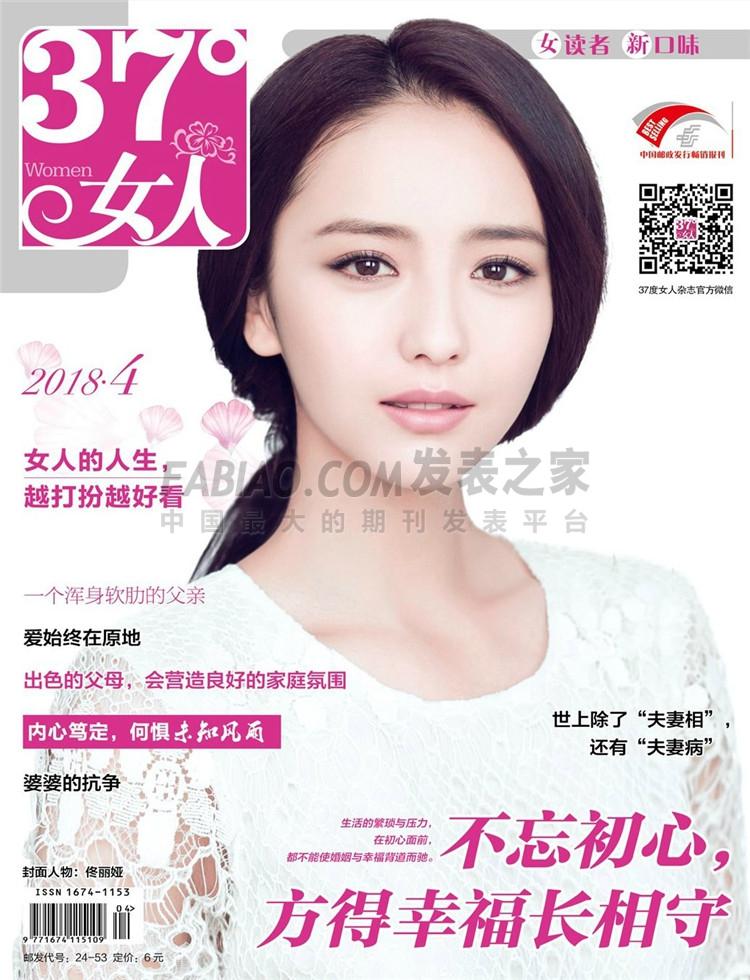 37度女人杂志