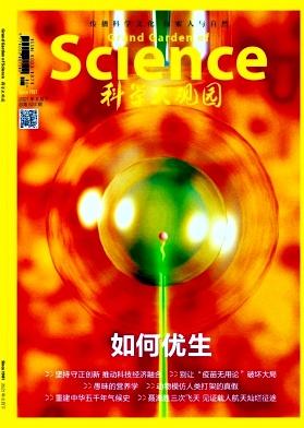 科学大观园杂志
