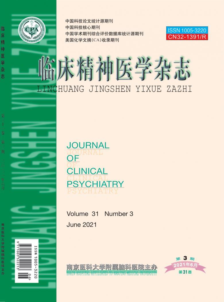 临床精神医学杂志