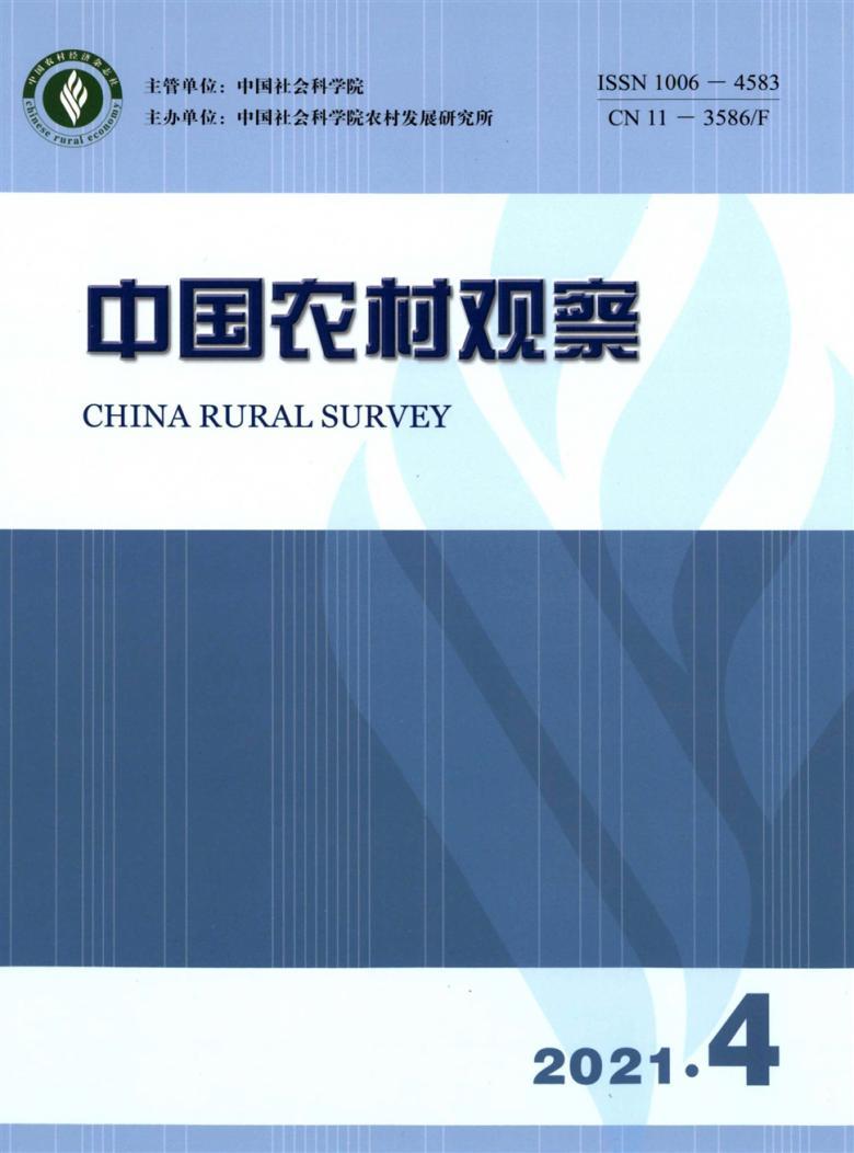 中国农村观察杂志