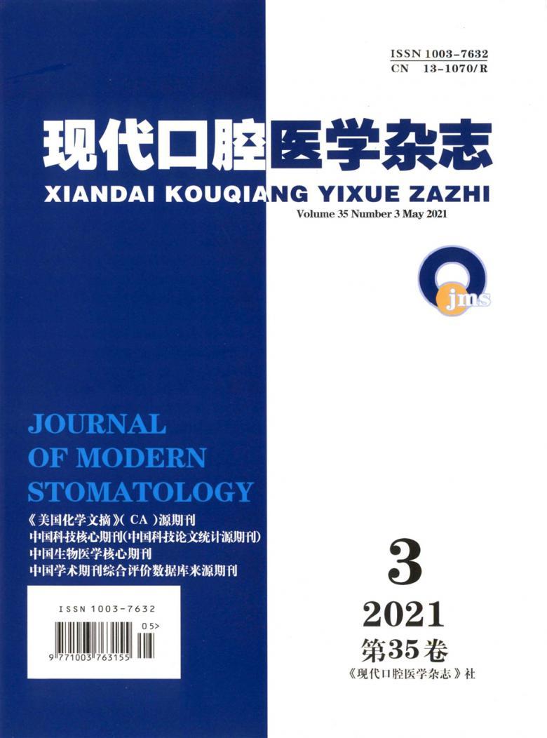 现代口腔医学杂志