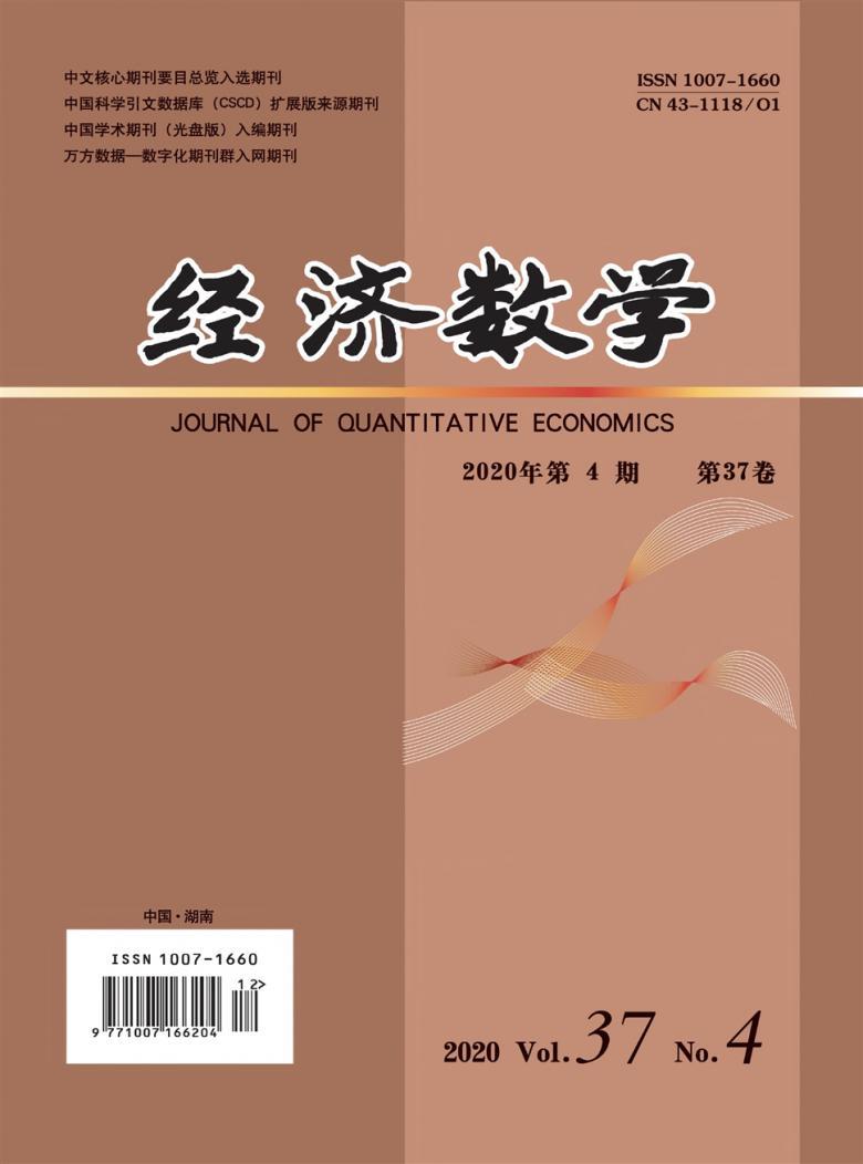 经济数学杂志