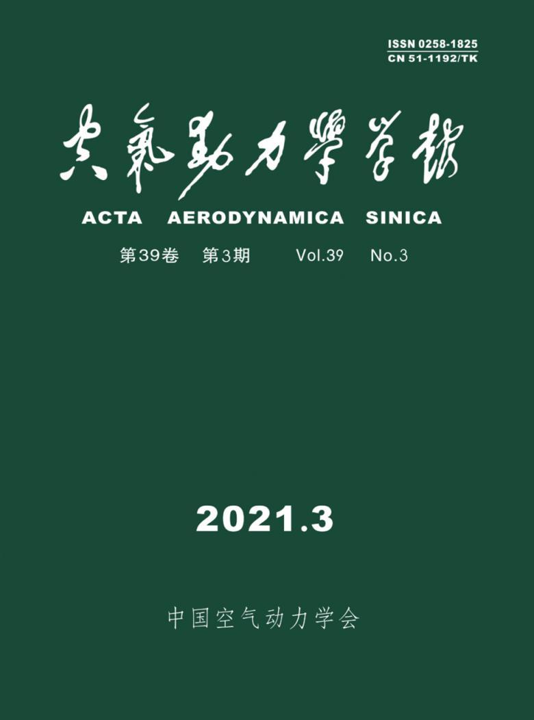 空气动力学学报杂志