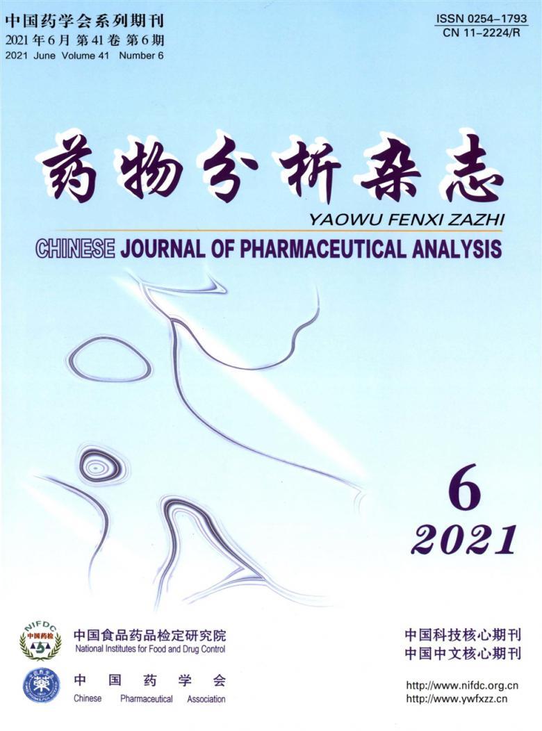 药物分析杂志