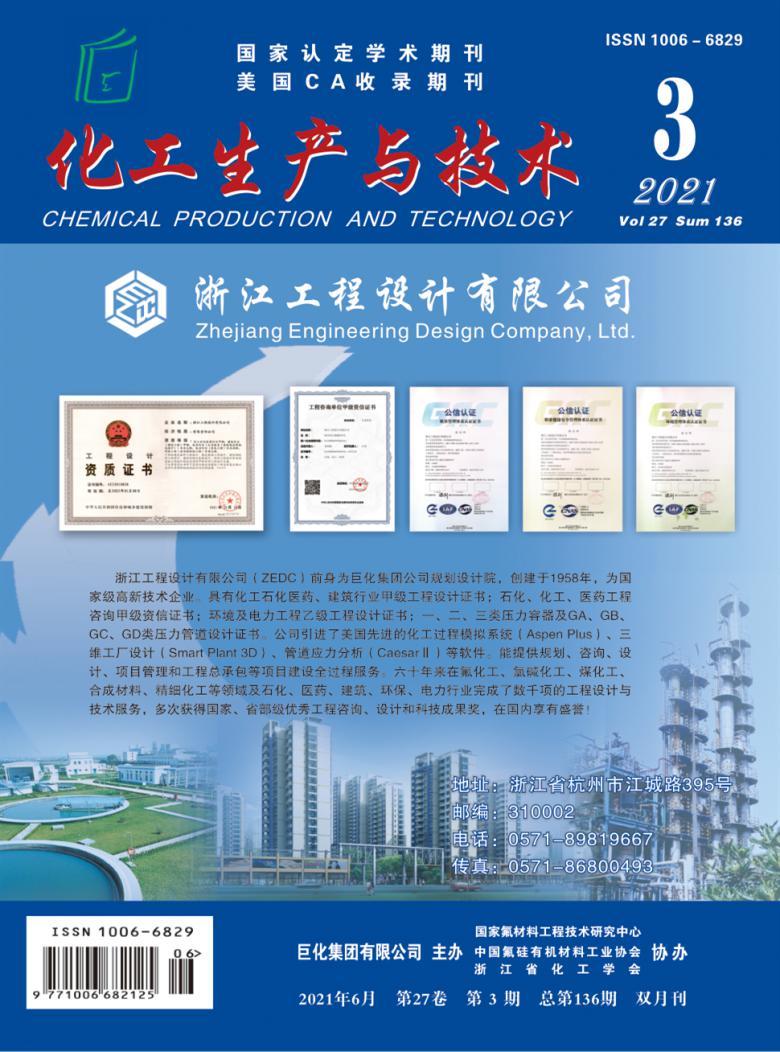 化工生产与技术杂志