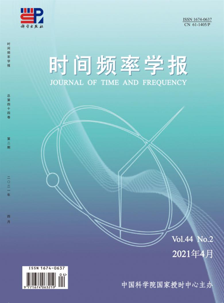 时间频率学报杂志